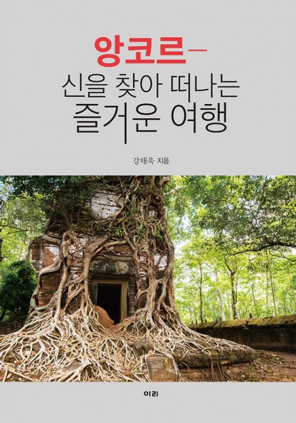 앙코르-신을찾아떠나는즐거운여행_표지(웹).jpg