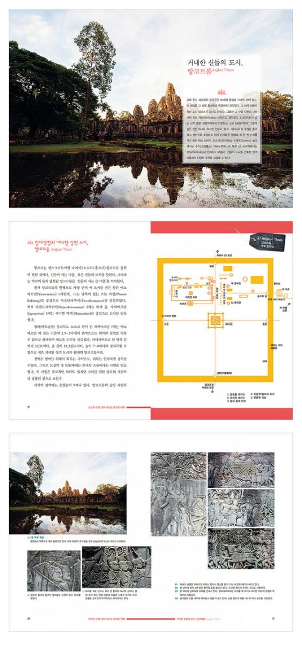 앙코르-신을찾아떠나는즐거운여행(미리보기).jpg