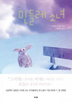 민들레소녀(개정판표지).jpg