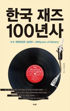 한국재즈100년사(표지)웹.jpg