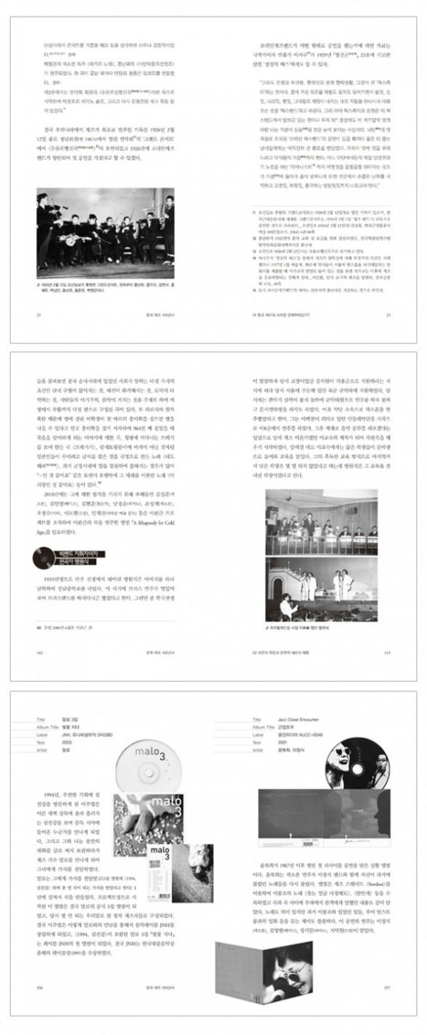 한국재즈100년사(미리보기).jpg