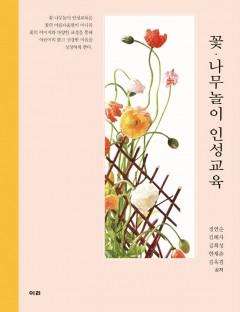 꽃나무놀이인성교육(표지)웹.jpg