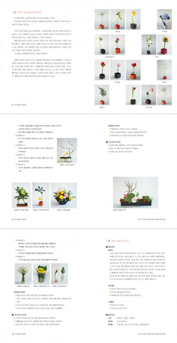 꽃나무놀이인성교육(미리보기).jpg