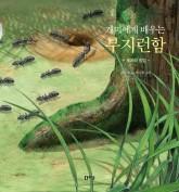 (3권)개미에게배우는부지런함(표지).jpg