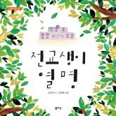 전교생이열명(표지).jpg
