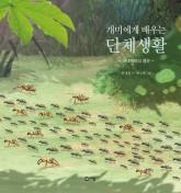 (4권)개미에게배우는단체생활(표지).jpg