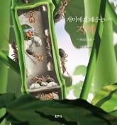 (5권)개미에게배우는지혜(표지).jpg