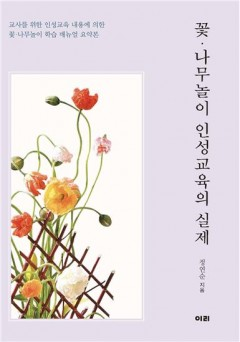 꽃놀이표지.jpg