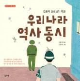 김용희선생님이엮은우리나라역사동시(표지).jpg