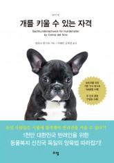 개를키울수있는자격(표지띠지).jpg