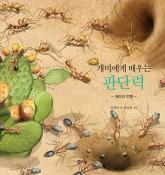 개미에게배우는판단력(표지).jpg