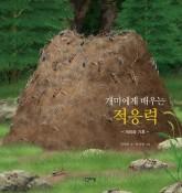 (13권)개미에게배우는적응력(표지).jpg