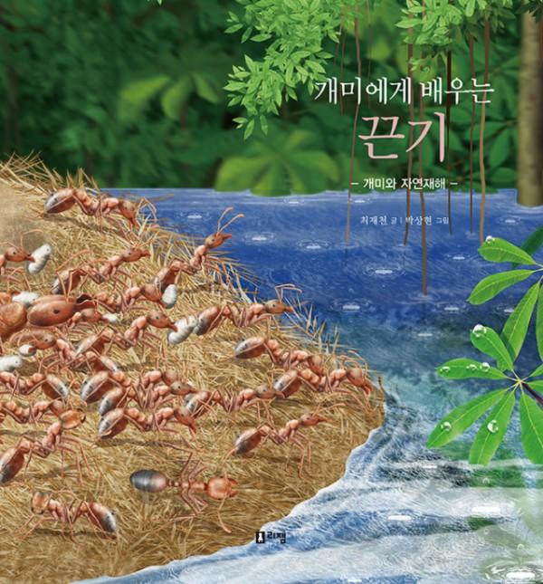(15권)개미에게배우는끈기(표지).jpg