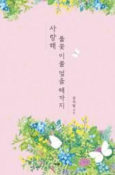 사랑해풀꽃이불덮을때까지(표지).jpg