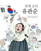 만세소녀유관순(표지).jpg